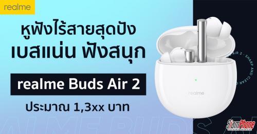 Realme Buds Air 2 มีโหมด Bass Boost+ จูนเสียงโดย The Chainsmokers เข้าไทยแน่