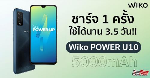 ทำความรู้จัก Wiko Power U10 รุ่นเล็กหน้าจอใหญ่ 6.8 นิ้ว แบตฯ 5000mAh ราคา 2,699 บาท