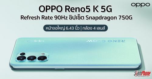 OPPO Reno5 K 5G ขุมพลัง Snapdragon 750G จอ Super AMOLED 90Hz ชาร์จเร็ว 65W