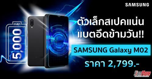 Samsung Galaxy M02 สมาร์ทโฟนสเปคเทพ สุดปังที่ลาซาด้า 1 มีนาคมนี้