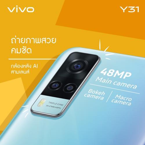 เปิด 6 สุดยอดฟีเจอร์เด็ดบน Vivo Y31 สมาร์ตโฟนน้องใหม่ ในราคาไม่ถึงหมื่น