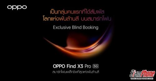 OPPO Find X3 Pro 5Gสมาร์ทโฟนแฟล็กชิพ Exclusive Blind Booking วันนี้ – 17 มีนาคมนี้