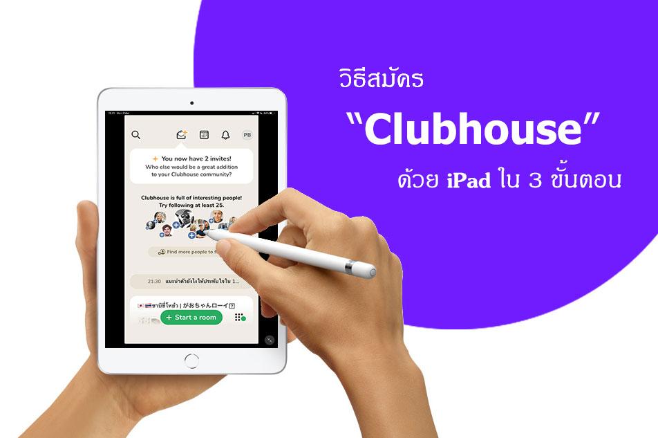 Clubhouse on iPad สมัครง่ายใน 3 ขั้นตอน