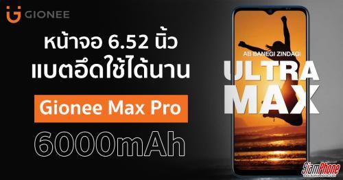 Gionee Max Pro เพิ่มขนาดจอ และขนาดแบตเตอรี่ ใช้งานแบบสแกนบายได้ 34 วัน