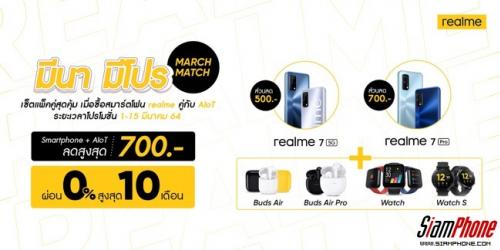มีนา มีโปร กับ realme ลดสูงสุด 1,500 บาท ถึง 15 มีนาคมนี้