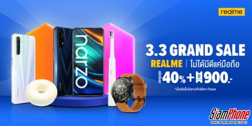 3.3 realme ไม่ได้มีดีแค่มือถือ พร้อมโค้ดลดสูงสุดกว่า 900 บาท เฉพาะวันที่ 3 มีนาคมนี้