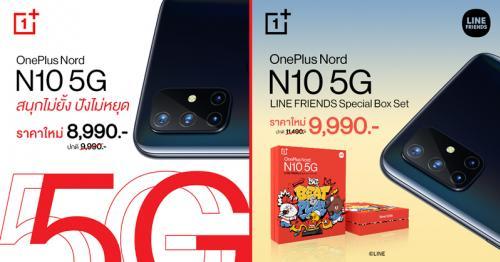 สุดคุ้ม! OnePlus Nord N10 5G ราคาใหม่เริ่มเพียง 8,990 บาท