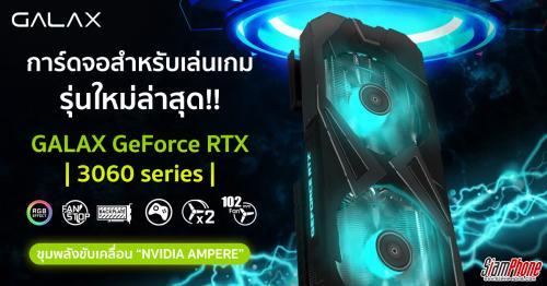 GALAX GeForce RTX 3060 series วางจำหน่ายแล้ว