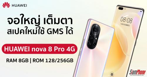 Huawei nova 8 Pro 4G ร่างเก่าอัพเกรดสเปกใหม่ ใช้ GMS ได้ หน้าจอใหญ่มาก 6.72 นิ้ว
