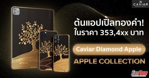 Caviar iPad Pro Diamond Apple ต้นแอปเปิ้ลทองคำพร้อมเพชรสุดวิลิศมาหรา