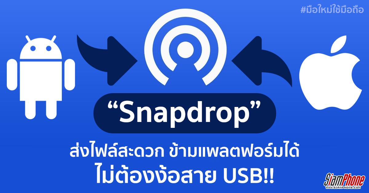Snapdrop ส่งไฟล์ข้ามแพลตฟอร์มง่าย ๆ ไม่ง้อสาย USB