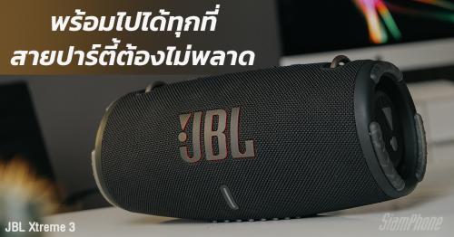 JBL Xtreme 3 ลำโพง Wireless ขนาดกลาง พร้อมไปได้ทุกที...