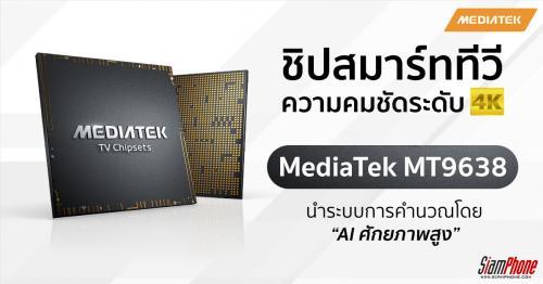MediaTek MT9638 ชิปสมาร์ททีวี 4K ใช้มัลติมีเดียแบบอินเตอร์แอคทีฟด้วย AI