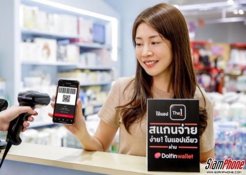 Dolfin Walletปล่อยฟีเจอร์ E-Payment ง่าย ครบ จบบนแอป The 1