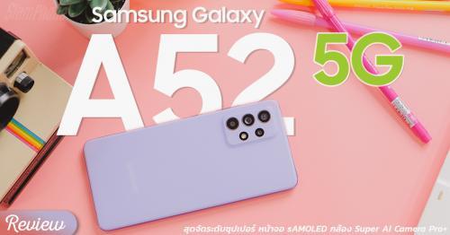 รีวิว Samsung Galaxy A52 5G สุดจัดระดับซุปเปอร์ หน้าจอ sAMOLED กล้อง Super AI Camera Pro+