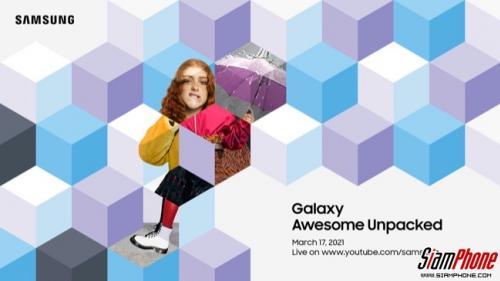 Galaxy Awesome Unpacked พร้อมกัน 17 มี.ค.นี้ สามทุ่มตรง