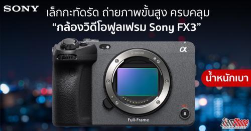 Sony FX3 กล้องวิดีโอฟูลเฟรมในตระกูล Cinema Line รุ่นล่าสุด
