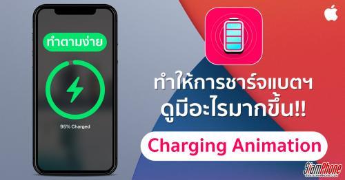 Charging Animation สร้างภาพเคลื่อนไหวเมื่อชาร์จไฟ iPhone