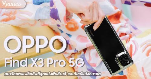 รีวิว OPPO Find X3 Pro 5G ครั้งแรกของโลก! สมาร์ทโฟนแฟล็กชิพที่สุดแห่งพันล้านสี และดีไซน์แห่งอนาคต