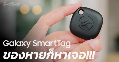 หาของไม่เจอ Galaxy SmartTag ช่วยได้! ส่งเสียงเตือน พร้อมดูตำแหน่งได้ตลอด แม้อยู่โหมดออฟไลน์
