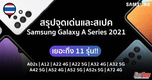 สรุปจุดเด่นและสเปค Samsung Galaxy A 2021 Series ทั้งหมด 11 รุ่น พร้อมสรุปราคา