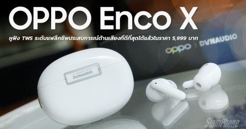 OPPO Enco X หูฟัง TWS ระดับแฟล็กชิพ พบประสบการณ์ด้านเสียงที่ดีที่สุดได้แล้ว ในราคา 5,999 บาท