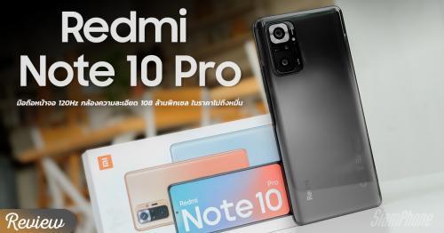 รีวิว Redmi Note 10 Pro มือถือหน้าจอ 120Hz กล้องความละเอียด 108 ล้านพิกเซล ในราคาไม่ถึงหมื่น!