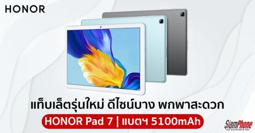 Honor Pad 7 ใหม่ล่าสุด หน้าจอ 10.1 นิ้ว FullHD+ ดีไซน์เครื่องสุดบาง แบตฯ 5100mAh