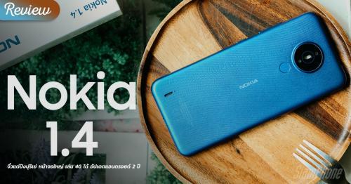 รีวิว Nokia 1.4 จิ๋วแต่ปังปุริเย่ หน้าจอใหญ่ เล่น 4G ได้ อัปเดตแอนดรอยด์ 2 ปี คุ้มค่าแค่ 2,690 บาท