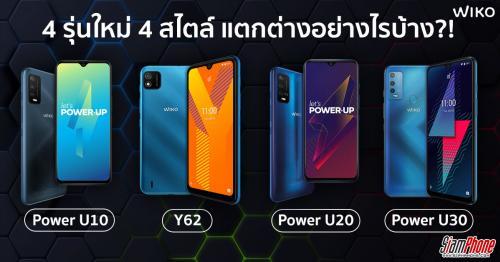 4 รุ่นประหยัดงบ Wiko Power U10/Power U20/Power U30 และ Wiko Y62 แตกต่างอย่างไร