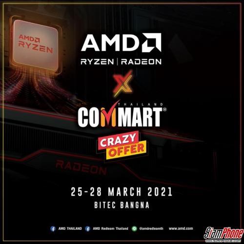 AMD จัดโปรแรงงานคอมมาร์ท ตั้งแต่วันที่ 25 - 28 มีนาคมนี้