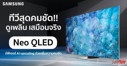 SamsungNeo QLED นวัตกรรมทีวีสุดคมชัดแห่งอนาคต