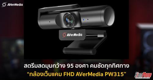 AVerMedia PW315 กล้องเว็บแคม FHDสตรีมสดมุมกว้างได้อย่างคมชัด