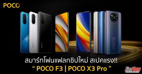 POCO F3 และ POCO X3 Pro สมาร์ทโฟนแฟลกชิปสองรุ่นใหม่ ขายในไทยแล้ววันนี้