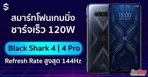 Xiaomi Black Shark 4 และ 4 Pro สมาร์ทโฟนเกมมิ่งจอ 144Hz ชาร์จเร็วทะลุ 120W