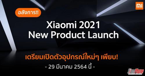 Xiaomi 2021 งานเปิดตัวอุปกรณ์สุดยิ่งใหญ่ เตรียมยกโขยงมาเป็นตับ ในวันที่ 29 มีนาคม 2021