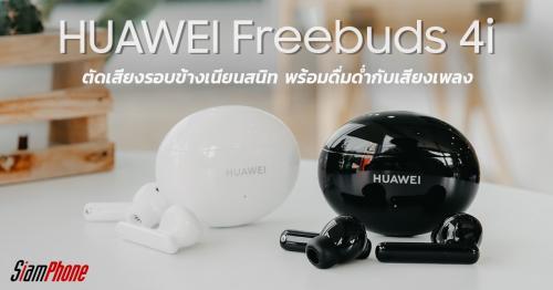 รีวิว HUAWEI Freebuds 4i หูฟังไร้สายดีไซน์สวย กับ Active Noise Cancellation ตัดเสียงรอบข้างเนียนส...