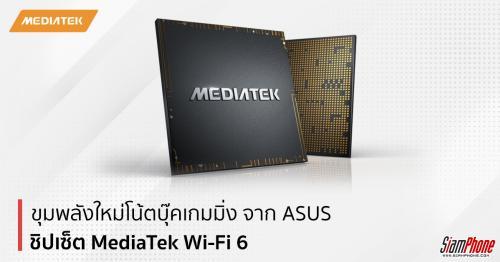 ชิปเซ็ต MediaTek Wi-Fi 6 ขุมพลังใหม่ของASUS โน้ตบุ๊คเกมมิ่ง