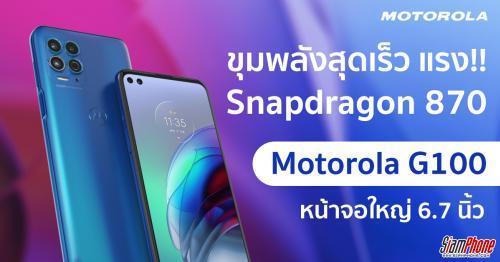 Moto G100 ขุมพลัง Snapdragon 870 หน้าจอใหญ่ 90Hz แบตฯ 5000mAh รองรับ 5G
