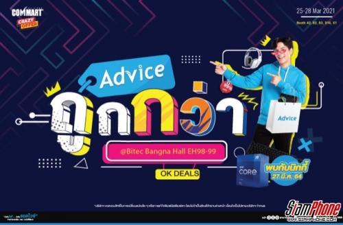 Advice โปรฯ แรงจัดหนักในงาน Commart Crazy Offer และ Advice IT Expo 2021