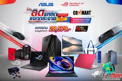 ASUS และ ROG ส่งโปรฯ พิเศษ ผ่อน 0% นาน 10 เดือน ในงาน Commart 20121
