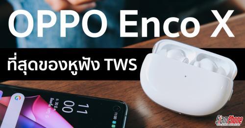 5 เหตุผลต้องเลือก OPPO Enco X ที่สุดของหูฟัง TWS ในย่าน 6,000 บาท