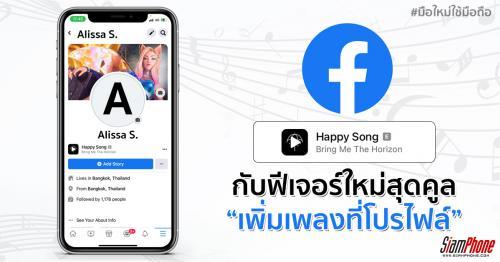 [Tips] วิธีใส่เพลงในหน้าโปรไฟล์ Facebook แชร์เพลงที่ชอบศิลปินที่ใช่ เพื่อบอกตัวตนของคุณ