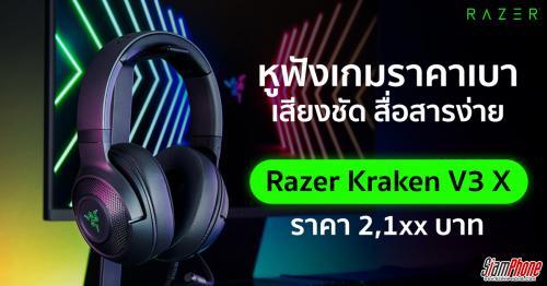 หูฟังเกมมิ่ง Razer Kraken V3 Xราคาประหยัดที่สุดของแบรนด์