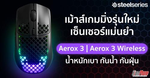 SteelSeries Aerox 3 และ Aerox 3 Wirelessเมาส์ 2 รุ่นใหม่มาตรฐานกันน้ำกันฝุ่น IP54