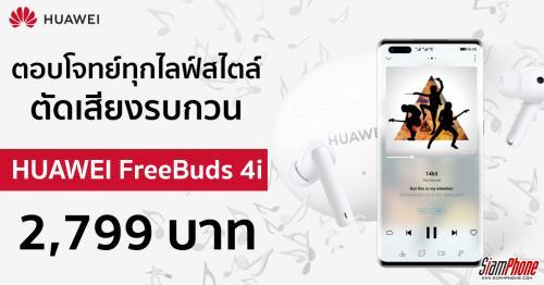 3 ลุค 3 สี จาก HUAWEI FreeBuds 4i หูฟัง TWS รุ่นใหม่สุดฮอต ตอบโจทย์ทุกไลฟ์สไตล์ แมทช์ทุกลุคได้ในท...