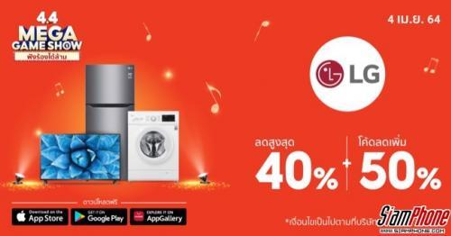LG x Shopee 4.4 Mega Shopping Dayลดสูงสุดถึง40%