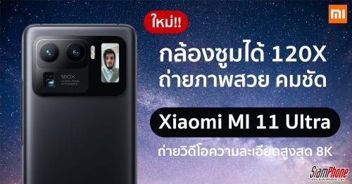 Xiaomi Mi 11 Ultra กล้องเซนเซอร์ใหญ่ทะลุปรอท 1/1.2 นิ้ว พิเศษไปอีกด้วย 2 หน้าจอหน้าหลัง