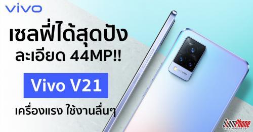 เผยจุดเด่นเบื้องต้น Vivo V21 รุ่นสานต่อความสำเร็จ กล้องเซลฟี่ 44 ล้านพิกเซล มี OIS