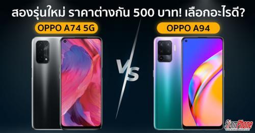 แตกต่างอย่างไร OPPO A74 5G vs OPPO A94 ราคาต่างกัน 500 บาท เลือกอะไรดี!